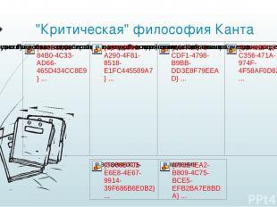 """""""Критическая"""" философия Канта"""