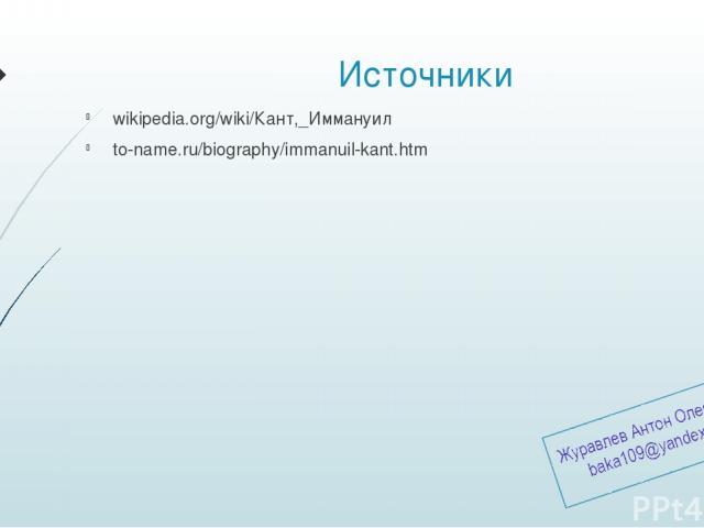 Источники wikipedia.org/wiki/Кант,_Иммануил to-name.ru/biography/immanuil-kant.htm