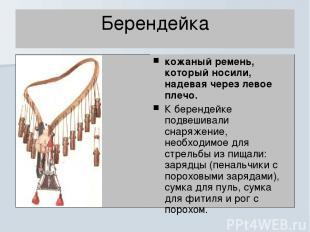 Берендейка кожаный ремень, который носили, надевая через левое плечо. К берендей