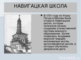 НАВИГАЦКАЯ ШКОЛА В 1701 году по Указу Петра в Москве была открыта Навигацкая шко