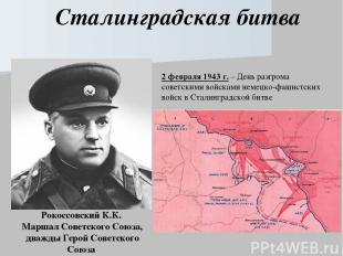 Сталинградская битва Рокоссовский К.К. Маршал Советского Союза, дважды Герой Сов