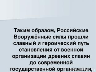 Таким образом, Российские Вооружённые силы прошли славный и героический путь ста