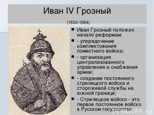 Иван IV Грозный (1533-1584) Иван Грозный положил начало реформам: - упорядочение
