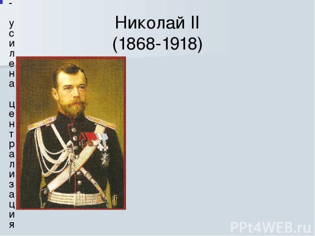 Николай II (1868-1918) - усилена централизация военного управления; - сокращены сроки службы; омоложен офицерский состав; - приняты новые программы для военных училищ, новые уставы; - улучшено материальное снабжение; - новые образцы артиллерийских орудий.