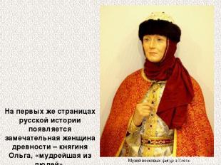 На первых же страницах русской истории появляется замечательная женщина древност