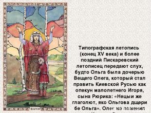 Типографская летопись (конец XV века) и более поздний Пискаревский летописец пер