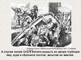 Расправа Ольги с первым посольством древлян. 945 г. С гравюры Ф. Бруни А слугам