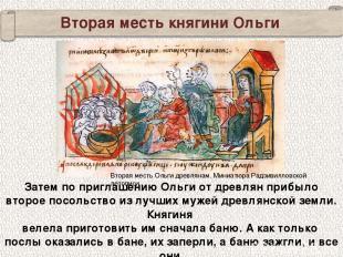 Вторая месть княгини Ольги Затем по приглашению Ольги от древлян прибыло второе