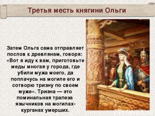 Третья месть княгини Ольги Затем Ольга сама отправляет послов к древлянам, говор