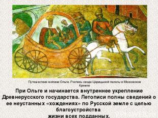 При Ольге и начинается внутреннее укрепление Древнерусского государства. Летопис