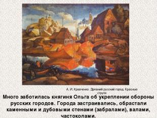Много заботилась княгиня Ольга об укреплении обороны русских городов. Города зас