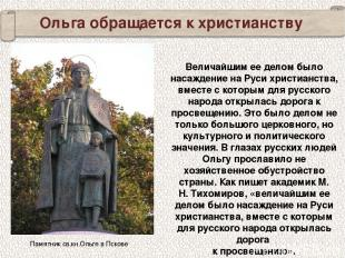 Ольга обращается к христианству Величайшим ее делом было насаждение на Руси хрис