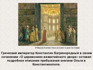 Греческий император Константин Багрянородный в своем сочинении «О церемониях виз