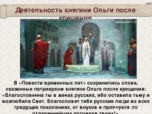 В «Повести временных лет» сохранились слова, сказанные патриархом княгине Ольге