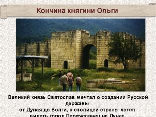 Кончина княгини Ольги Великий князь Святослав мечтал о создании Русской державы