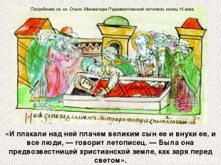 «И плакали над ней плачем великим сын ее и внуки ее, и все люди, — говорит летоп