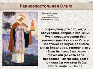 Через двадцать лет, когда обсуждался вопрос о крещении Руси, перед русскими был