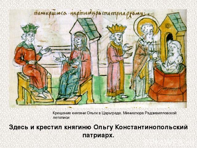 Здесь и крестил княгиню Ольгу Константинопольский патриарх. Крещение княгини Ольги в Царьграде. Миниатюра Радзивилловской летописи