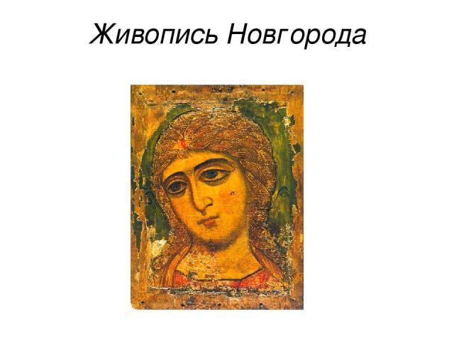 Живопись Новгорода