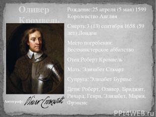 Рождение:25 апреля (5 мая)1599 Королевство Англия Смерть:3 (13) сентября1658 (