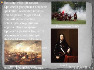 Полководческий талант Кромвеля раскрылся в череде сражений, особенно вбитве при