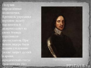 Получив определённые полномочия, Кромвель упразднил верхнюю палату парламента и