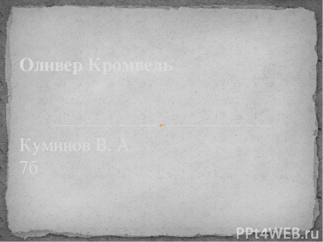 Куминов В. А. 7б Оливер Кромвель