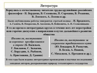 Литература Вернулись к отечественному читателю труды крупнейших российских филос
