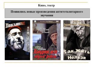 Кино, театр Появились новые произведения антитоталитарного звучания