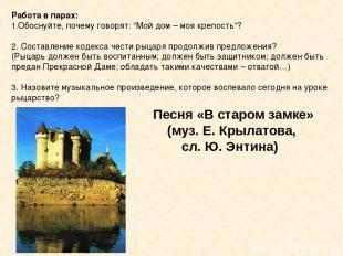 """Работа в парах: 1.Обоснуйте, почему говорят: """"Мой дом – моя крепость""""? 2.Состав"""
