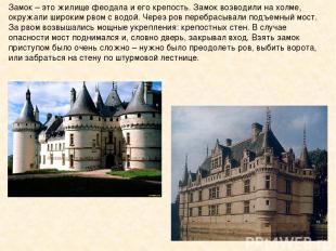 Замок – это жилище феодала и его крепость. Замок возводили на холме, окружали ши