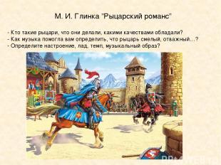 """М. И. Глинка """"Рыцарский романс"""" - Кто такие рыцари, что они делали, какими качес"""