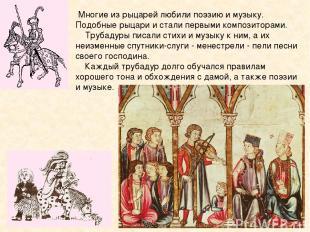 Многие из рыцарей любили поэзию и музыку. Подобные рыцари и стали первыми композ