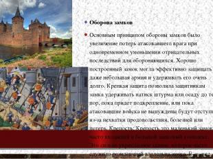 Оборона замков Основным принципом обороны замков было увеличение потерь атаковав