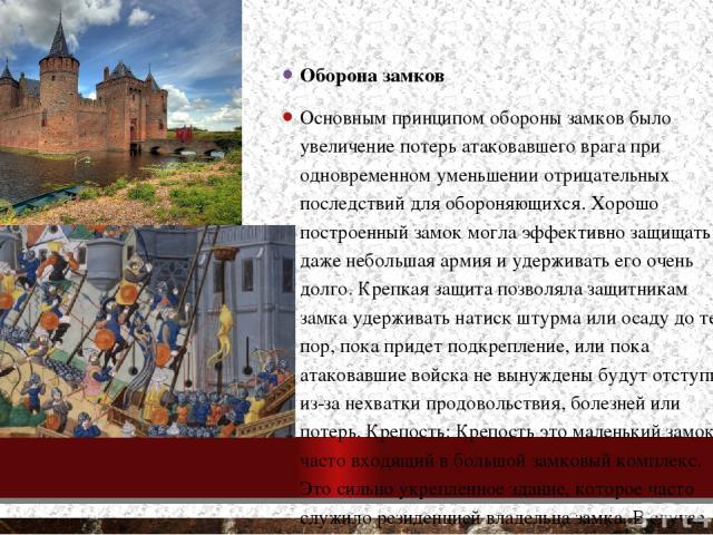 Оборона замков Основным принципом обороны замков было увеличение потерь атаковавшего врага при одновременном уменьшении отрицательных последствий для обороняющихся. Хорошо построенный замок могла эффективно защищать даже небольшая армия и удерживать…