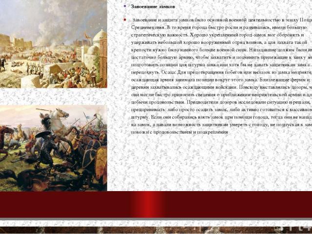 Завоевание замков Завоевание и защита замков было основной военной деятельностью в эпоху Позднего Средневековья. В то время города быстро росли и развивались, имели большую стратегическую важность. Хорошо укрепленный город-замок мог оборонять и удер…