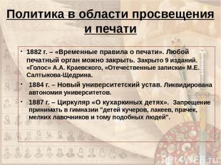 Политика в области просвещения и печати 1882 г. – «Временные правила о печати».