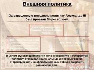 Внешняя политика В целом русская дипломатия вела взвешенную и осторожную политик