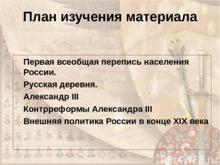План изучения материала Первая всеобщая перепись населения России. Русская дерев