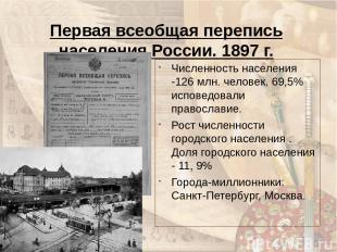 Первая всеобщая перепись населения России. 1897 г. Численность населения -126 мл