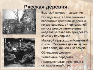 Русская деревня. Быстрый прирост населения Последствия: в Нечерноземье положение