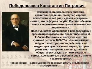 Победоносцев Константин Петрович После убийстваАлександра II при обсуждении про