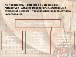 Контрреформы – принятое в исторической литературе название мероприятий, связанны