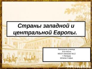 Страны западной и центральной Европы. Выполнила ученица 8 Б класса МБОУ гимназии