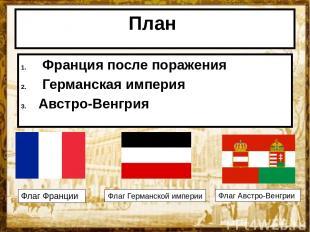 План Франция после поражения Германская империя Австро-Венгрия Флаг Австро-Венгр