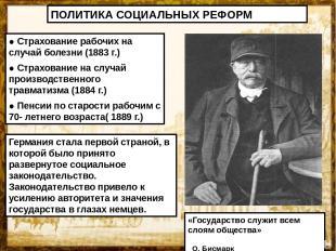 ПОЛИТИКА СОЦИАЛЬНЫХ РЕФОРМ ● Страхование рабочих на случай болезни (1883 г.) ● С