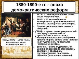 1880-1890-е гг. - эпоха демократических реформ 1879 г. - гимном республики опять