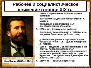 Рабочее и социалистическое движение в конце XIX в. 1880 г. - образование Рабочей