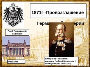1871г -Провозглашение Германской империи Император Германской империи (кайзер) В
