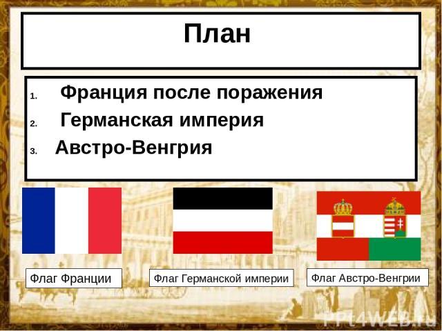 План Франция после поражения Германская империя Австро-Венгрия Флаг Австро-Венгрии Флаг Германской империи Флаг Франции